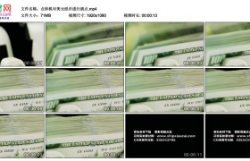 高清实拍视频丨点钞机对美元纸币进行清点