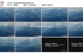 4K实拍视频素材丨航拍碧波荡漾的蔚蓝色的海面