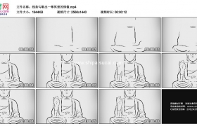 2K动态视频素材丨线条勾勒出一尊冥想的佛像