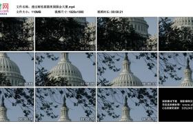 高清实拍视频丨透过树枝摇摄美国国会大厦