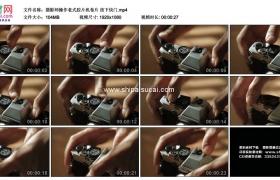 高清实拍视频素材丨摄影师操作老式胶片相机卷片 按下快门