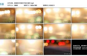 高清实拍视频丨夜晚焦外的城市车流交通灯