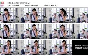 高清实拍视频丨女子在办公室打电话