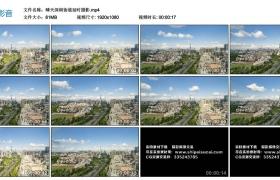 高清实拍视频丨晴天深圳街道延时摄影