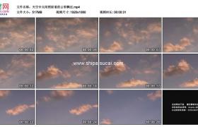 高清实拍视频素材丨天空中太阳照射着的云彩飘过