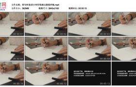 4K实拍视频素材丨特写时装设计师用笔画出服装样稿