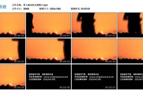 高清实拍视频素材丨男人跑向阳光剪影
