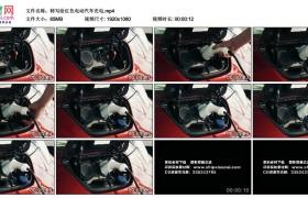 高清实拍视频丨特写给红色电动汽车充电