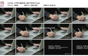 高清实拍视频素材丨在苹果外置触控板上操作苹果笔记本
