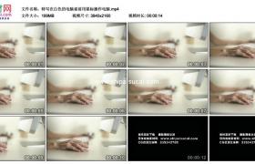 4K实拍视频素材丨特写在白色的电脑桌前用鼠标操作电脑