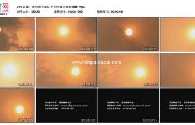 高清实拍视频素材丨金色的太阳从天空中落下延时摄影