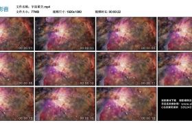 高清实拍视频丨宇宙星空