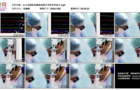 高清实拍视频丨从心电图监视器摇到做手术的外科医生