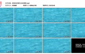 4K实拍视频素材丨游泳池里蓝色水波荡漾