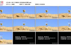 高清实拍视频丨蓝天下沙漏流沙 时间流逝延时摄影