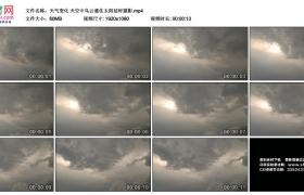高清实拍视频丨天气变化 天空中乌云遮住太阳延时摄影