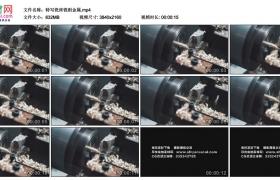 4K实拍视频素材丨特写铣床铣削金属
