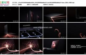 高清广告丨2019华为新款无边框笔记本电脑HUAWEI MateBook X Pro,HUAWEI MateBook13,HUAWEI MateBook14高清视频广告宣传片下载