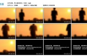 高清实拍视频素材丨男人跑向阳光(失焦)