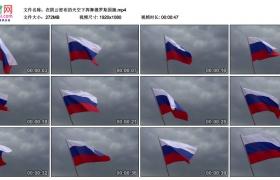 高清实拍视频丨在阴云密布的天空下挥舞俄罗斯国旗