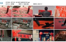 高清实拍视频丨春节习俗一组-写福字 贴春联 请门神