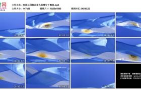 高清实拍视频丨阿根廷国旗在蓝色的晴空下飘扬