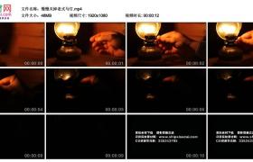 高清实拍视频素材丨慢慢关掉老式马灯