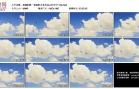 高清实拍视频丨跟随拍摄一架客机从蓝天白云的空中飞过