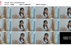 4K实拍视频素材丨特写女人坐在家里读书