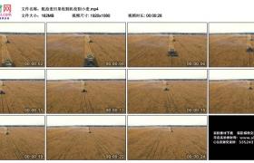 高清实拍视频丨航拍麦田里收割机收割小麦