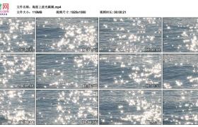 高清实拍视频丨海面上波光粼粼