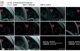 4K实拍视频素材丨特写低速行驶中的汽车仪表板
