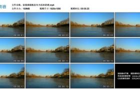 高清实拍视频丨沿着湖面航拍冬天结冰的湖