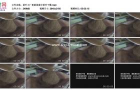 4K实拍视频素材丨茶叶工厂里制茶进行茶叶干燥