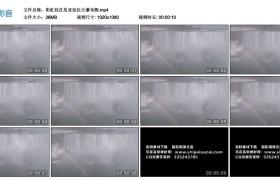 高清实拍视频丨彩虹挂在尼亚加拉大瀑布侧