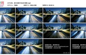 高清实拍视频丨城市夜晚车流延时摄影