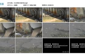 高清实拍视频丨污水排放污染河流