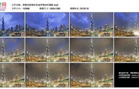 高清实拍视频丨傍晚到夜晚时的迪拜塔延时摄影