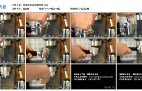 高清实拍视频丨给咖啡机添加咖啡粉
