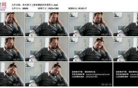 高清实拍视频丨坐在椅子上愁容满面的外国男人