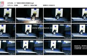 高清实拍视频素材丨工厂里激光切割机切割板材