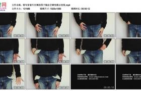 高清实拍视频素材丨特写穿着牛仔裤的男子掏出空裤兜展示没钱