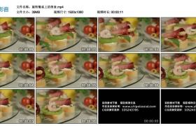 高清实拍视频丨旋转餐桌上的美食