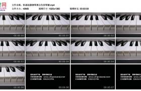 高清实拍视频丨轨道拍摄钢琴黑白色的琴键