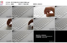 高清实拍视频素材丨特写手指敲击笔记本电脑白色键盘
