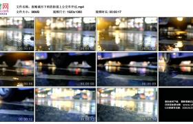 高清实拍视频丨夜晚城市下雨的街道上公交车开过