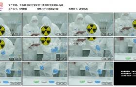4K实拍视频素材丨在高级别安全实验室工作的科学家团队