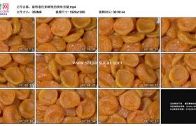 高清实拍视频素材丨旋转着色彩鲜艳的美味杏脯