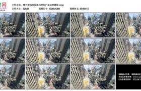 高清实拍视频丨晴天俯拍美国纽约时代广场延时摄影