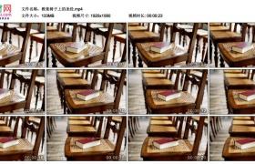 高清实拍视频丨教堂椅子上的圣经